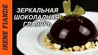 #Зеркальная шоколадная глазурь(Зеркальная #шоколаднаяглазурь рецепт.Зеркальная глазурь или #гляссаж для #муссового торта или пирожных..., 2016-09-10T04:30:00.000Z)