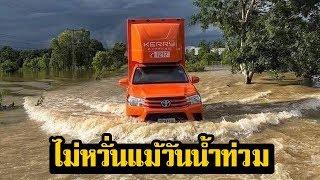 ไม่หวั่นแม้วันน้ำท่วม-แห่ชื่นชม-บริษัทดัง-วิ่งฝ่าน้ำท่วม-ส่งของให้ลูกค้า