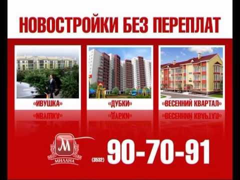 Новостройки Оренбурга. Компания Милана. ч.2