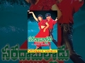 Sarada bullodu Full Movie