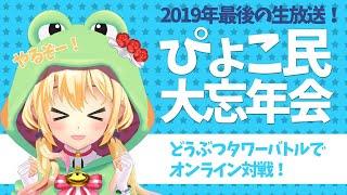 2019年最後の生放送!ぴょこ民大忘年会