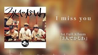 かしわ - I miss you
