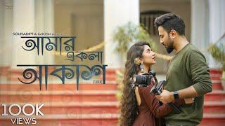 Amar Ekla Aakash Cover By Souradipta Ghosh Mp3 Song Download