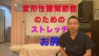 変形性膝関節症のためのストレッチ お尻【名古屋市の整体院】 thumbnail