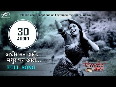 3D Audio | Surround Sound | Adhir Man full song Nilkanth Master | Pooja Sawant