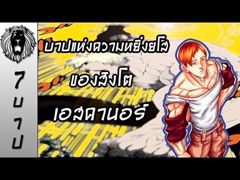 [7บาป] : บาปแห่งความหยิ่งยโส เอสคานอร์ !!