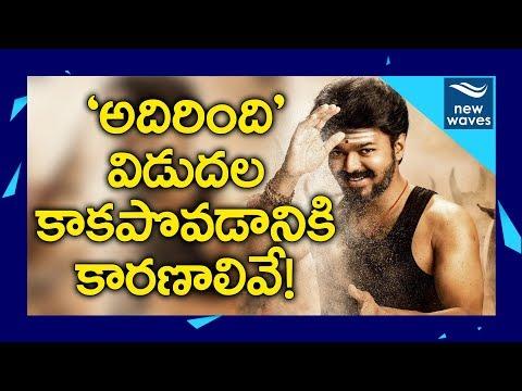 Adirindhi Telugu version of Mersal Movie...