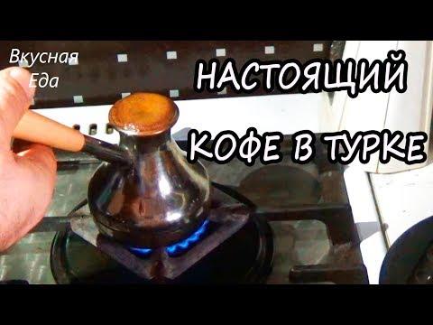 Настоящий кофе в турке