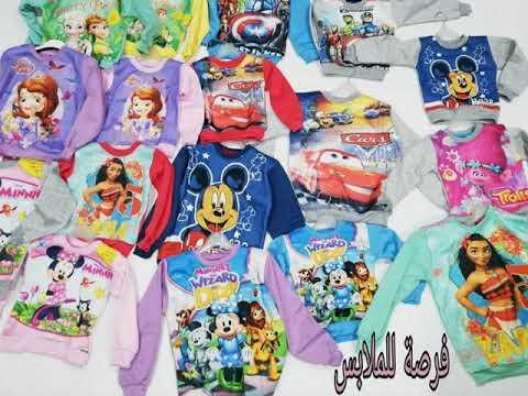 ebb23f9d5 مصر أرخص وافضل ملابس اطفال جملة - YouTube