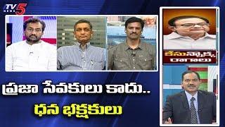 ప్రజా సేవకులు కాదు.. ధన భక్షకులు |  Top Story Debate With Sambasiva Rao | TV5