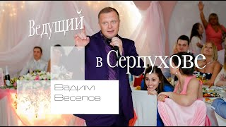 Серпухов, Ведущий поющий на корпоратив, юбилей, тамада на свадьбу, баянист в Серпухове