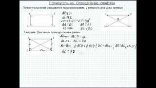 Б2.2 Свойства прямоугольника