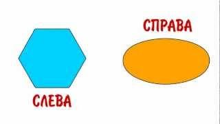 Учим геометрические фигуры - Изучаем лево и право с геометрическими фигурами