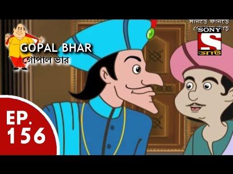 Gopal Bhar (Bangla) - গোপাল ভার (Bengali) - Ep 156- Thakur Bhasan