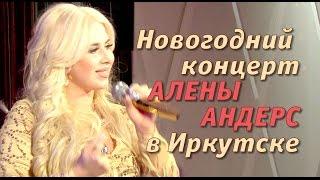 Алена Андерс - концерт в Иркутске (24.11.2016) Живой звук