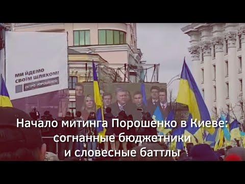 Начало митинга Порошенко