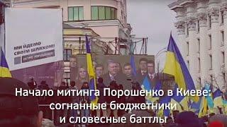 Начало митинга Порошенко в Киеве согнанные бюджетники и словесные баттлы  Страна.ua