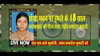 जरा याद करो कुर्बानी, संसद शहीद कमलेश कुमारी को शत  शत नमन