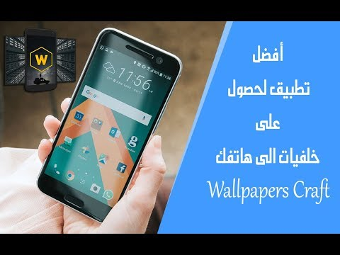 Best application for getting wallpapers to your phone