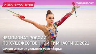 Художественная гимнастика Чемпионат России 2021 Финал индивидуального многоборья