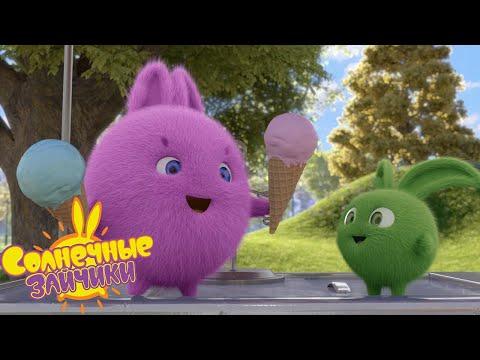 Мороженое Безумие - Солнечные зайчики | Сборник мультфильмов для детей