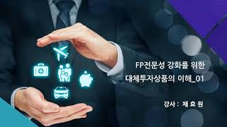 FP클라우드 2019년 9월 3주 교육 소개