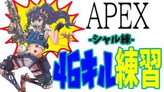 【APEX】46(シャル)練して少しでもうまくなりたい!! #シャルのひつじ【島村シャルロット / ハニスト】