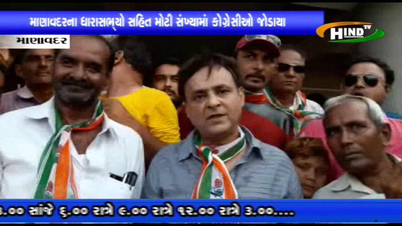 HIND TV NEWS MANAVADAR CONGRES  AAVEDAN  16 -JUNE- 2017