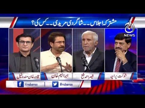 Cantonment Board Elections..Sab Khush!| Rubaroo With Shaukat Paracha | 13 Sep 2021 | Aaj News