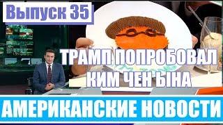 Hack News   Американские новости Выпуск 35