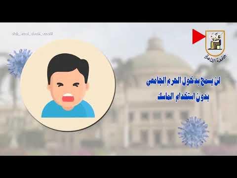 صباح الخير يا مصر - نصائح جامعة القاهرة للوقاية من فيروس كورونا  - نشر قبل 18 ساعة