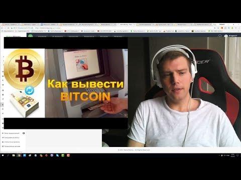Как вывести Биткоин на карту, Яндекс Деньги, Вебмани