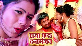 राजा करा दंतमंजन - Raja Kara Dantmanjan - Jitendra Yadav Rasraja - Bhojpuri Hit Song 2018