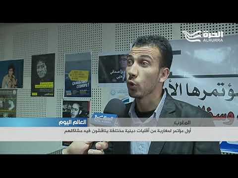 مؤتمر في الرباط يبحث الصعوبات التي تعيشها الأقليات في المغرب  - 18:21-2017 / 11 / 18