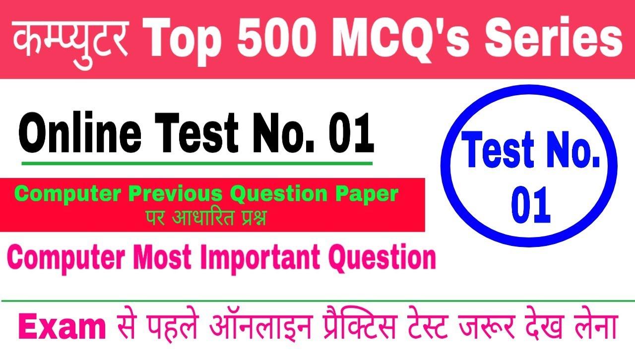कम्प्युटर के पिछले सालों में पूछे गए प्रश्न   Computer Top 500 MCQs Online Test Series   Test No. 01