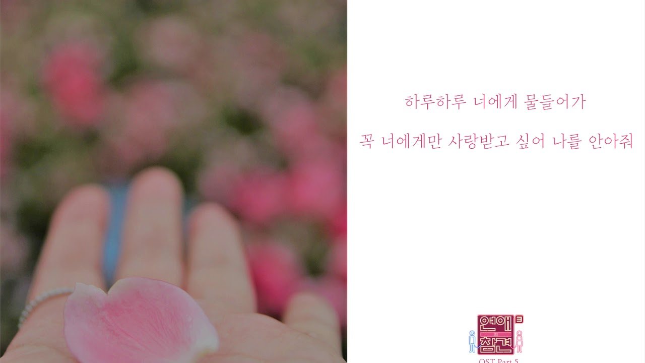 [가사클립] 유지희 YUJIHI - '봉선화 연정' 연애의 참견 시즌3 OST Part.5