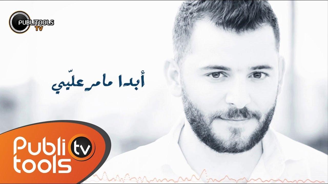 5a7e6e438 حسام جنيد - شموسة / Hoosam Jneed - Shamoseh 2017 - YouTube