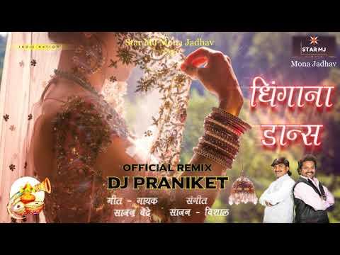 Star MJ - Mona Jadhav प्रस्तुत - Dhingana Dance Remix - DJ Praniket - Sajan Bendre