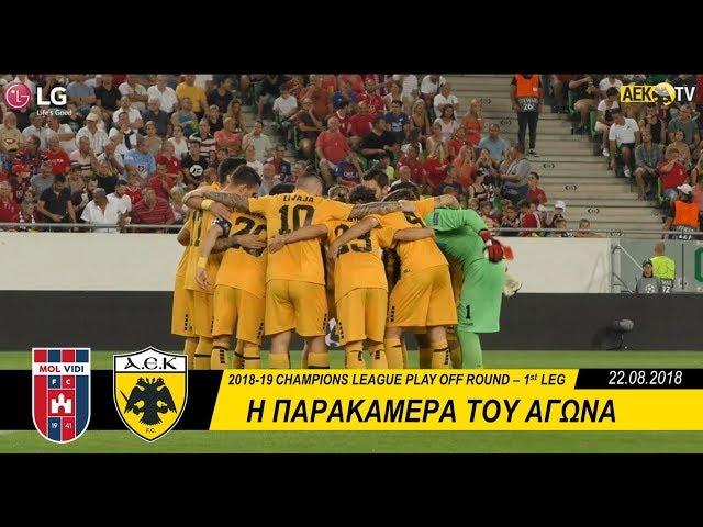 AEK F.C. - To AEK TV ??? MOL Vidi-AEK
