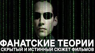 Фанатские теории - Матрица - Скрытый и истинный сюжет фильмов .