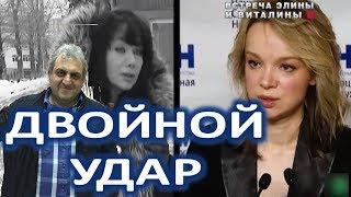 Главный враг и экс напарница нанесли двойной удар по Цымбалюк Романовской  (11.02.2018)