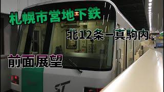 『マインクラフト』札幌市営地下鉄北12条ー真駒内前面展望