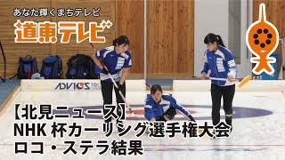 【北見ニュース】NHK杯カーリング選手権大会ロコ・ステラ結果
