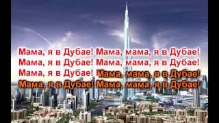 (Караоке) Мама, я в Дубае! Мот