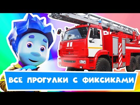 Детские песни с фиксиками - сборник | Поем и танцуем | Фиксики, футбол, паровозы и пожарная машина!