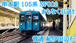 【JR西日本】2021/01/03 串本駅 まもなく引退‼︎ 105系 SF002編成 発車