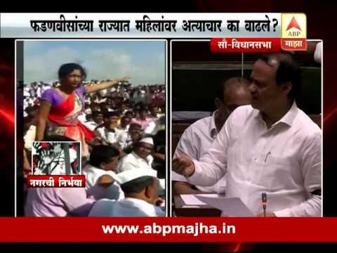 Mumbai : Vidhansabha : Ajit Pawar Discussion on Kopardi Issue