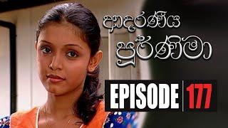 Adaraniya Purnima | Episode 177 ( ආදරණීය පූර්ණිමා ) Thumbnail