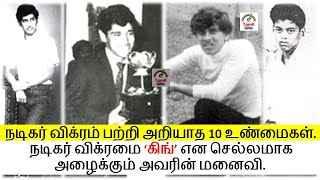 நடிகர் விக்ரமை 'கிங்' என செல்லமாக அழைக்கும் அவரின் இல்லத்தரசி | Actor Chiyaan Vikram |Tamil Glitz