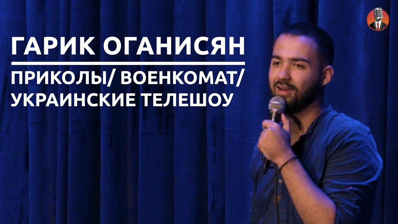 Гарик Оганисян - Приколы/ Военкомат/ Украинские телешоу [СК#3]
